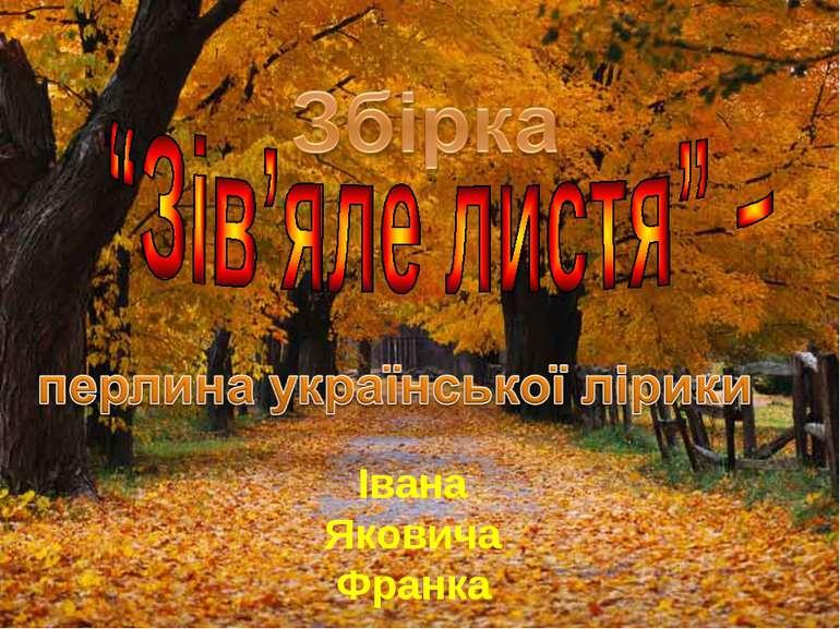 Івана Яковича Франка