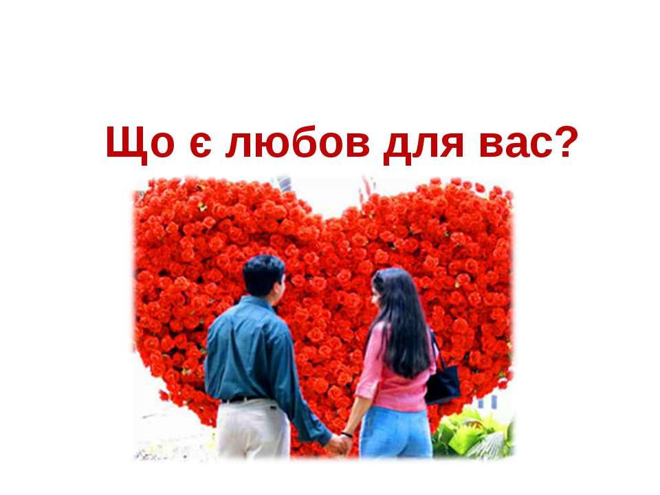 Що є любов для вас?