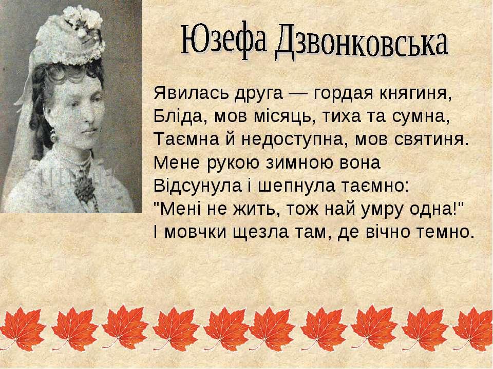 Явилась друга — гордая княгиня, Бліда, мов місяць, тиха та сумна, Таємна й не...