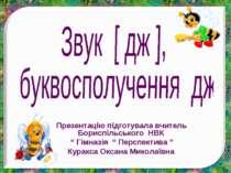 """Презентацію підготувала вчитель Бориспільського НВК """" Гімназія """" Перспектива ..."""