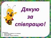"""Оформлення: Фізхвилинка """"Бджілка"""" О.В. Біляченко. Вірші Л. Вознюк. Ілюстрації..."""