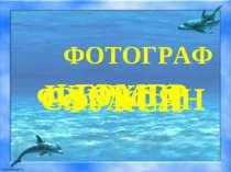 ФЕРМЕР ФЛОКСИ ФУКСІЇ САРАФАН ФОТОГРАФ