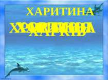 ХАРИТОН ХРИСТИНА ХАРКІВ ХОРТИЦЯ ХАРИТИНА