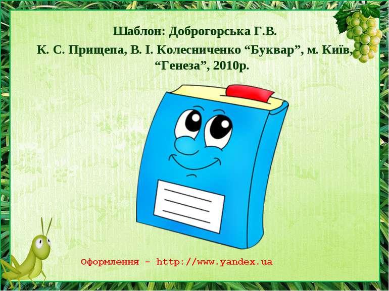 """Шаблон: Доброгорська Г.В. К. С. Прищепа, В. І. Колесниченко """"Буквар"""", м. Київ..."""