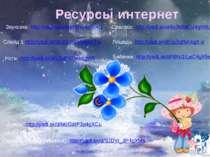 Ресурсы интернет Звуковка http://yadi.sk/d/mjINoki-4gW4C Слайд 1 http://yadi....
