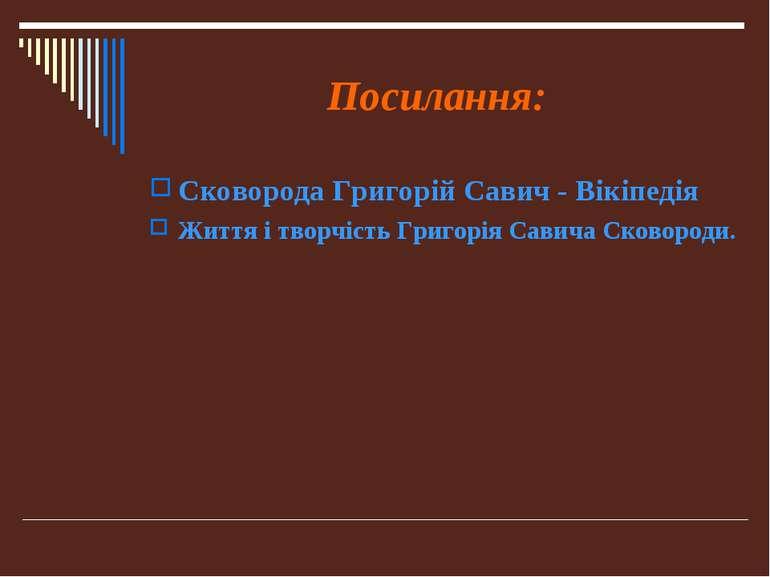 Посилання: Сковорода Григорій Савич - Вікіпедія Життя і творчість Григорія Са...