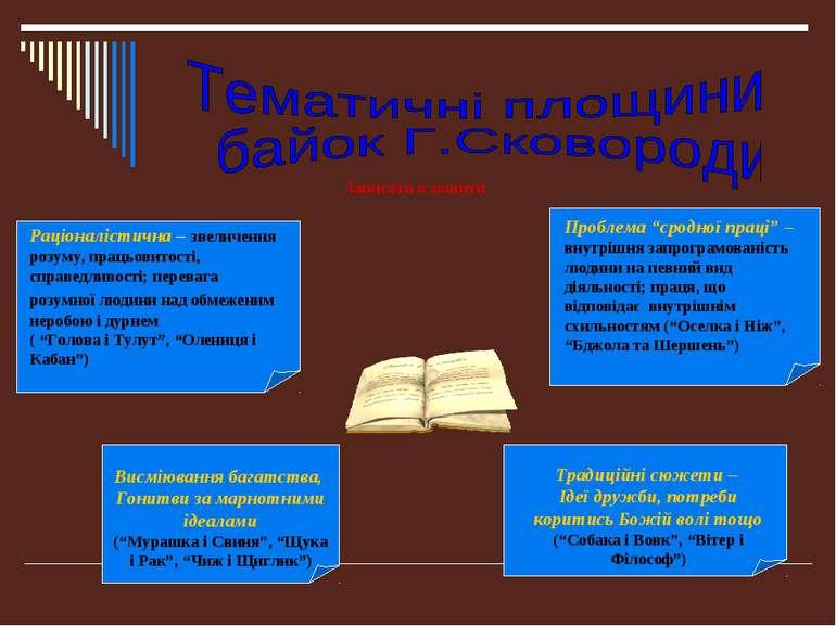 Раціоналістична – звеличення розуму, працьовитості, справедливості; перевага ...