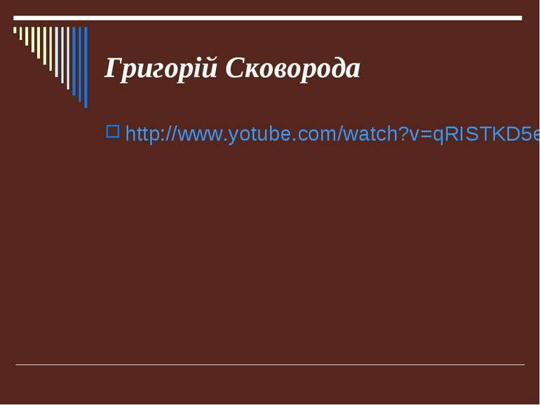 Григорій Сковорода http://www.yotube.com/watch?v=qRISTKD5eH4&feature=related