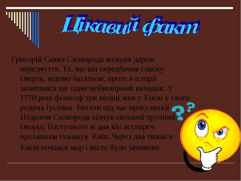 Григорій Савич Сковорода володів даром передчуття. Те, що він передбачив слас...