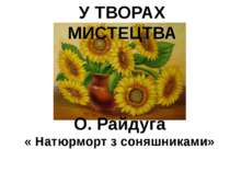 У ТВОРАХ МИСТЕЦТВА О. Райдуга « Натюрморт з соняшниками»