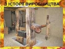 Промисловий процес виробництва соняшникової олії було створено кріпаком селян...