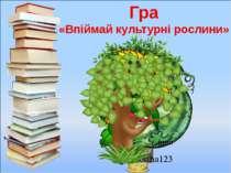 Гра «Впіймай культурні рослини»