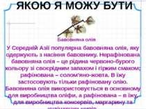ЯКОЮ Я МОЖУ БУТИ У Середній Азії популярна бавовняна олія, яку одержують з на...