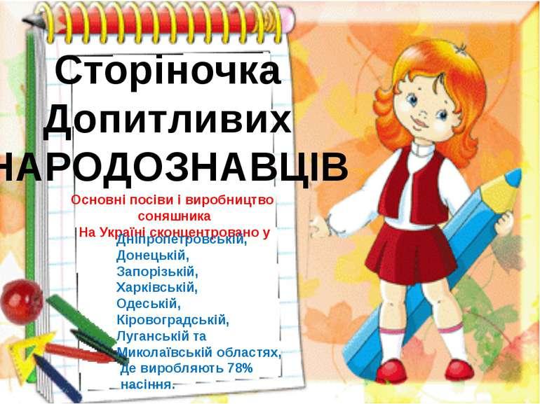 Сторіночка Допитливих НАРОДОЗНАВЦІВ Основні посіви і виробництво соняшника На...