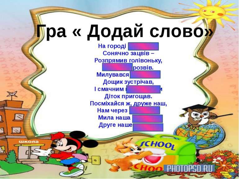 Гра « Додай слово» На городі соняшник Сонячно зацвів – Розпрямив голівоньку, ...