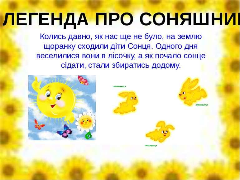 Колись давно, як нас ще не було, на землю щоранку сходили діти Сонця. Одного ...