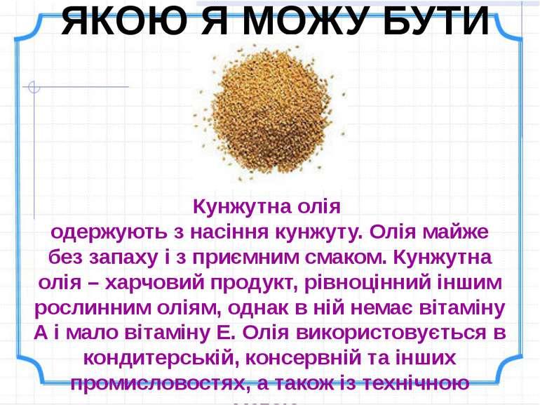 ЯКОЮ Я МОЖУ БУТИ Кунжутна олія одержують з насіння кунжуту. Олія майже без за...