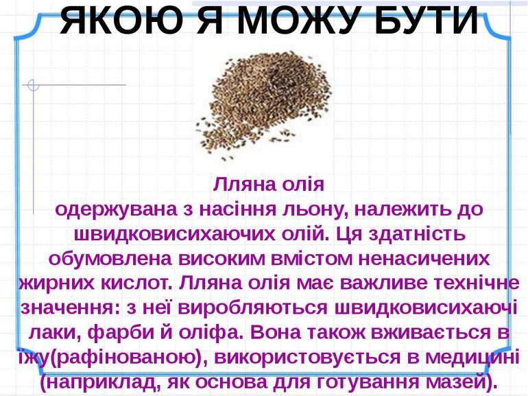 ЯКОЮ Я МОЖУ БУТИ Лляна олія одержувана з насіння льону, належить до швидковис...