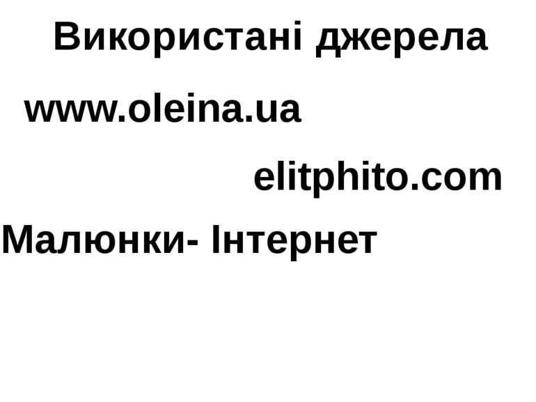 Використані джерела www.oleina.ua elitphito.com Малюнки- Інтернет