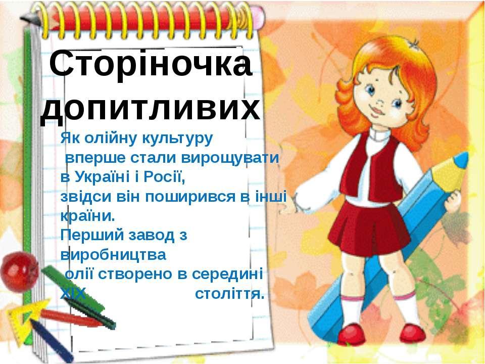 Сторіночка допитливих Як олійну культуру вперше стали вирощувати в Україні і ...