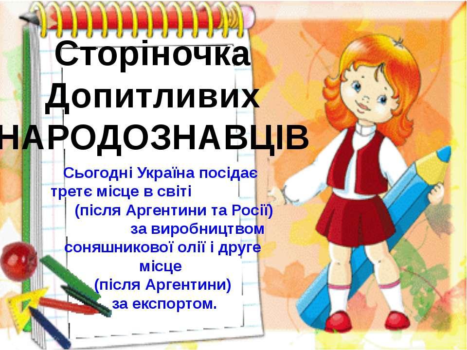 Сторіночка Допитливих НАРОДОЗНАВЦІВ Сьогодні Україна посідає третє місце в св...