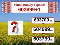 Узнай площу України 603699+1 603700 кв. км 604699 кв. км 603799 кв. км