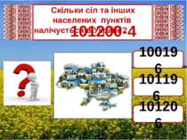 Скільки сіл та інших населених пунктів налічується в Україні? 101200-4 101196...