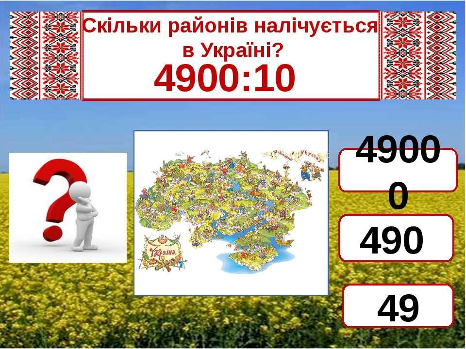 Скільки районів налічується в Україні? 4900:10 490 49000 49