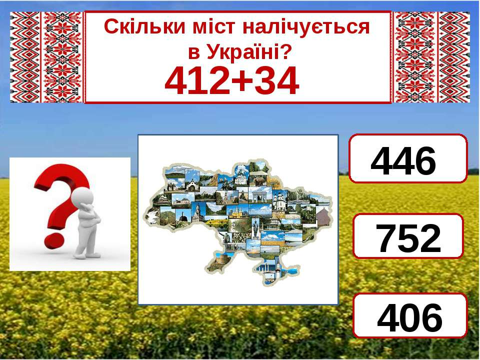 Скільки міст налічується в Україні? 412+34 446 752 406
