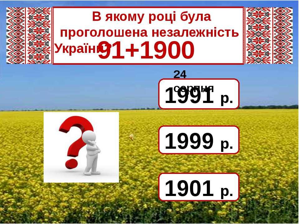 В якому році була проголошена незалежність України? 91+1900 1991 р. 1999 р. 1...