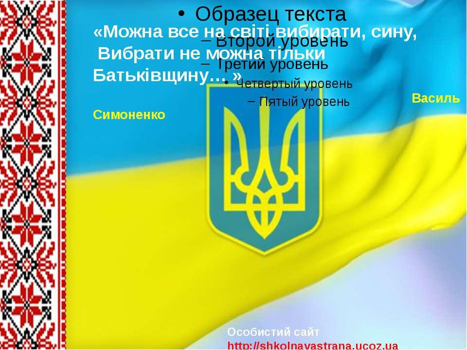 Особистий сайт http://shkolnayastrana.ucoz.ua «Можна все на світі вибирати, с...