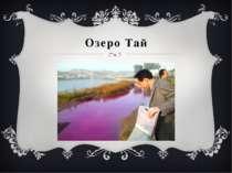 Озеро Тай