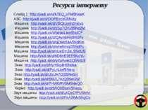 Ресурси інтернету Машина http://yadi.sk/d/VBQILimN5Ncvo Машина http://yadi.sk...