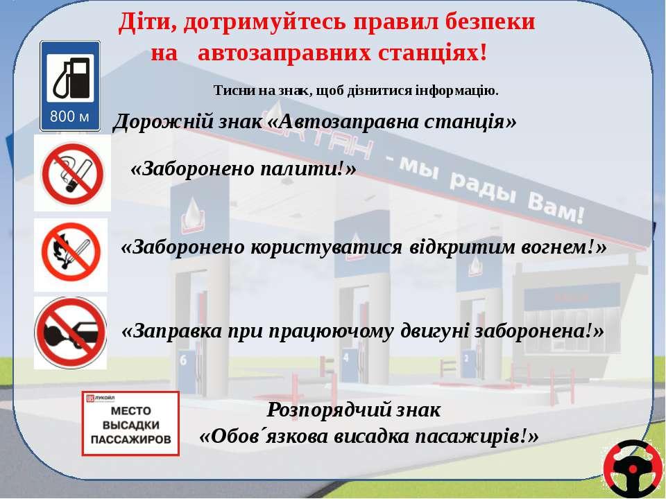 Діти, дотримуйтесь правил безпеки на автозаправних станціях! Тисни на знак, щ...