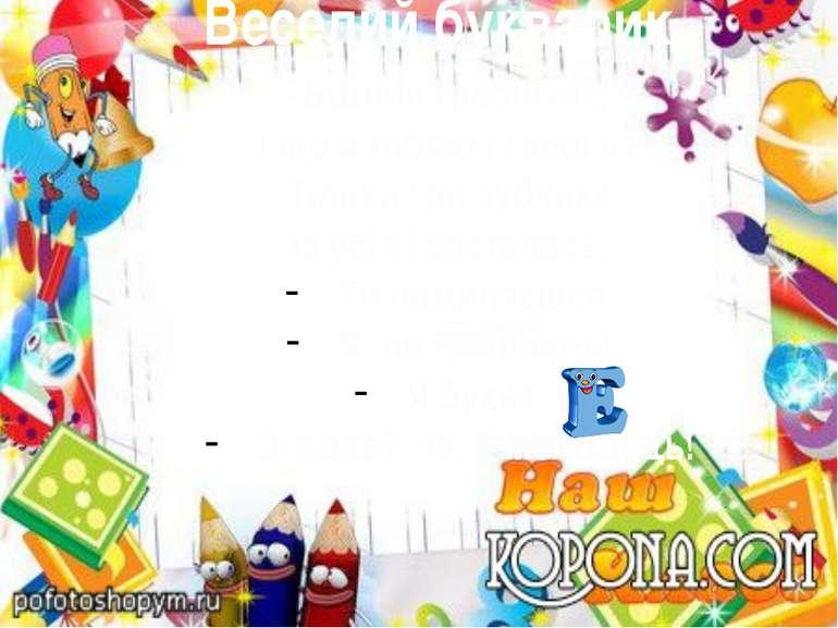 Веселий букварик Чистомовка Зе-зе-зе-кінь Галя везе. Де-де-де-аня дідуся веде...