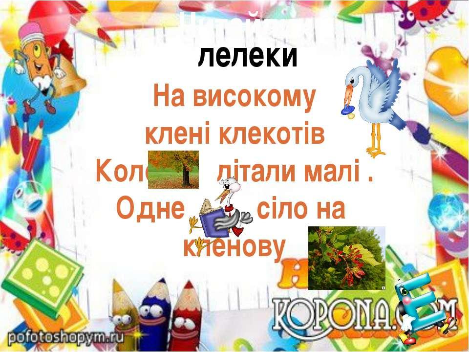 Гра « В яких словах є Звук [е]?» Верещить вересень, що вже осінь. М'яко стеле...