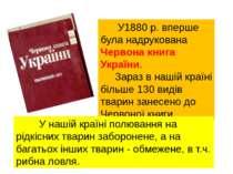 У1880 р. вперше була надрукована Червона книга України. Зараз в нашій країні ...