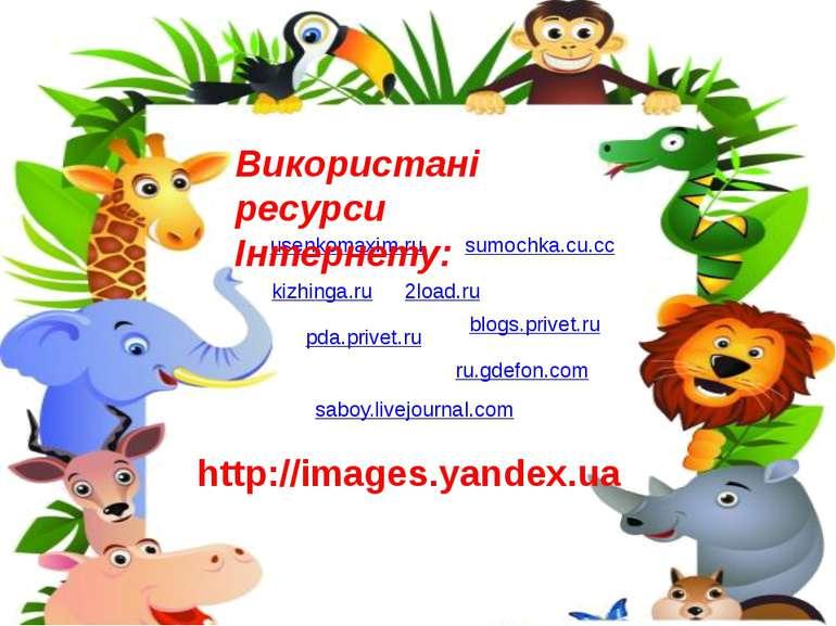 2load.ru pda.privet.ru kizhinga.ru usenkomaxim.ru blogs.privet.ru sumochka.cu...