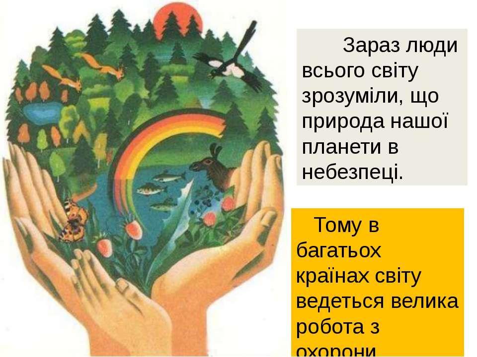 Зараз люди всього світу зрозуміли, що природа нашої планети в небезпеці. Том...