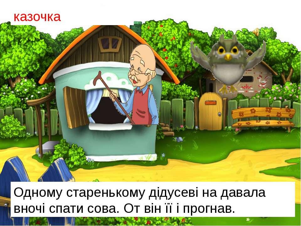казочка Одному старенькому дідусеві на давала вночі спати сова. От він її і п...