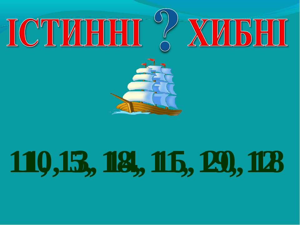11, 13, 14, 15, 20, 18 10, 5, 18, 11, 19, 12