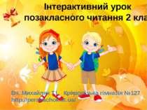 Вч. Михайляк Т.І. Криворізька гімназія №127 http://pershachok.at.ua/ Інтеракт...