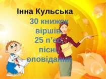 Інна Кульська 30 книжок віршів, 25 п'єс, пісні, оповідання