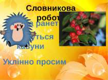 Словникова робота Надмуться кавуни Уклінно просим Яблука ранет