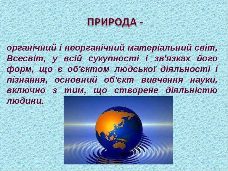 органічний і неорганічний матеріальний світ, Всесвіт, у всій сукупності і зв'...