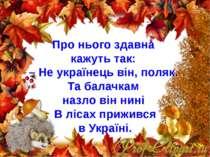 Про нього здавна кажуть так: – Не українець він, поляк. Та балачкам назло він...