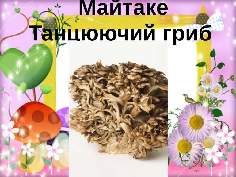 Майтаке Танцюючий гриб