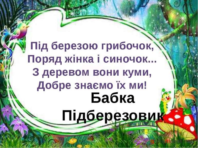 Бабка Підберезовик Під березою грибочок, Поряд жінка і синочок... З деревом в...