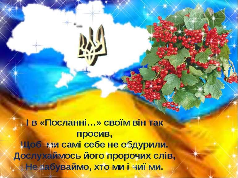 І в «Посланні…» своїм він так просив, Щоб ми самі себе не обдурили. Дослухайм...