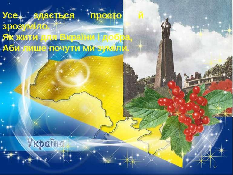 Усе здається просто й зрозуміло. Як жити для Вкраїни і добра, Аби лише почути...